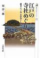 江戸の寺社めぐり 鎌倉・江ノ島・お伊勢さん