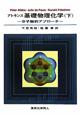 アトキンス基礎物理化学(下) 分子論的アプローチ