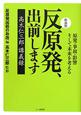 反原発、出前します 高木仁三郎講義録<新装版> 原発・事故・影響そして未来を考える