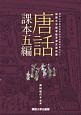 唐話 課本五編 関西大学図書館長澤文庫所蔵