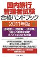 国内旅行管理者試験 合格ハンドブック 2011