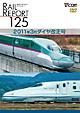 レイルリポート125号(RR125) 2011年3月ダイヤ改正号