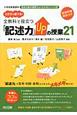 「記述力」UPの授業21 全教科で役立つ 小学校新国語科 言語活動の展開がよくわかるシリーズ2