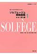ソルフェージュ 視唱曲集 導入編 豊かな音楽表現のために(1)