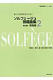 ソルフェージュ 視唱曲集 発展編 豊かな音楽表現のために(2)