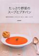 たっぷり野菜のスープとプチパン 春夏秋冬の旬の素材とハーブ&スパイスで、おいしく、
