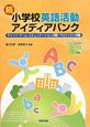 続・小学校英語活動 アイディアバンク チャンツ・ゲーム・コミュニケーション活動・プロジェ