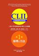 CLIL 原理と方法 内容言語統合型学習(1)