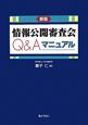 情報公開審査会 Q&Aマニュアル<新版>