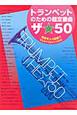 トランペットのための超定番曲 ザ☆50 指番号入り譜面ではじめてでもすぐできる!