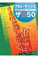 アルト・サックスのための超定番曲 ザ☆50