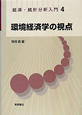環境経済学の視点 経済・統計分析入門4