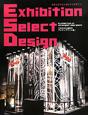 Exhibition Select Design 工夫された最高のアイディアブース集!