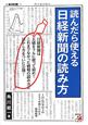 読んだら使える 日経新聞の読み方