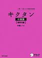 キクタン 中国語 慣用句編 中級レベル