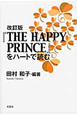 『THE HAPPY PRINCE』をハートで読む<改訂版>