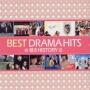 BEST DRAMA HITS-KOREAN WAVE HISTORY(2C