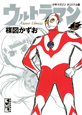 ウルトラマン<少年マガジンオリジナル版>(上)