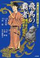 飛鳥の覇者 新・古代史検証 日本国の誕生4 推古朝と斉明朝の時代