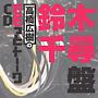 高橋広樹のモモっとトーークCD 鈴木千尋盤
