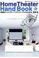 ホームシアターハンドブック<最新版> for Professional インテリア志向のシアターづくり