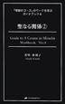 聖なる関係 『奇跡のコース』のワークを学ぶガイドブック4 (2)