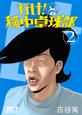 行け!稲中卓球部 (2)