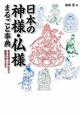 日本の神様・仏様 まるごと事典 有名社寺の神仏から路傍の神々まで