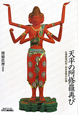 天平の阿修羅再び 仏像修理40年・松永忠興の仕事