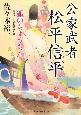 公家武者 松平信平 狐のちょうちん 書き下ろし長編時代小説
