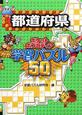 都道府県 学習パズル50