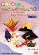 英語で遊ぼう かんたん折り紙入門 1