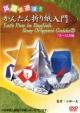 英語で遊ぼう かんたん折り紙入門 2