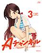 Aチャンネル 3 【完全生産限定版】