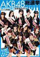 AKB48 総選挙 公式ガイドブック 2011 当選TOP12人を予想してメンバーの手料理をGET