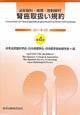腎癌取扱い規約<第4版> 泌尿器科・病理・放射線科