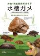 水棲ガメ 爬虫・両生類飼育ガイド 世界の水棲ガメのタイプ別飼育