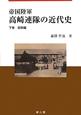 帝国陸軍 高崎連隊の近代史(下) 昭和編