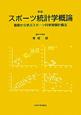 スポーツ統計学概論<新版> 基礎から学ぶスポーツ科学実験計画法