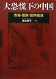 大恐慌下の中国 市場・国家・世界経済