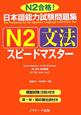 日本語能力試験問題集 N2 文法 スピードマスター CD付 N2合格!