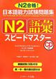 日本語能力試験問題集 N2 語彙 スピードマスター CD付 N2合格!