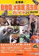 北海道 動物園・水族館・昆虫館ガイド
