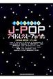 J-POPアイドルグループのうた 楽しい合唱名曲集 同声合唱・混声合唱/ピアノ伴奏