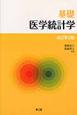 基礎 医学統計学<改訂第6版>