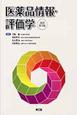 医薬品情報・評価学<改訂第3版>