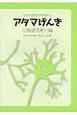 アタマげんき 言語活用力編 TOSS式認知症予防脳トレ(1)