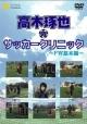 高木琢也のサッカークリニック FW基本編