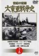 世紀の記録 大東亜戦争史 下巻