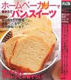ホームベーカリーで焼きたてパン&スイーツ<決定版> 毎日焼きたて!定番パン、食事パン、おやつパン、天然